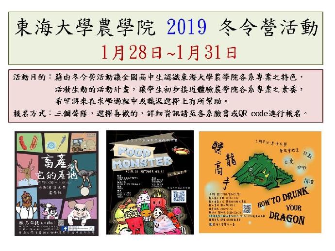 2019 農學院冬令營
