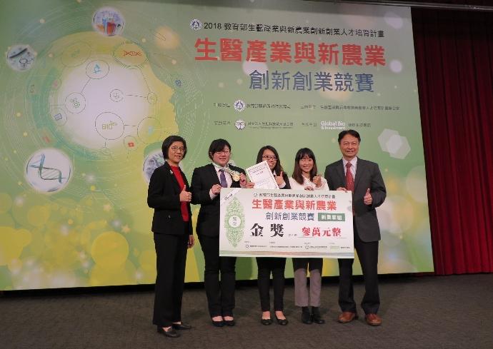 參加教育部2018生醫產業與新農業創新創業獎競賽榮獲全國金獎