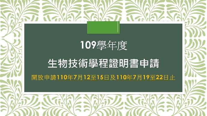 109學年生物技術學程證明書申請公告